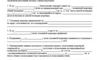 Образец договора дарения доли в праве собственности на квартиру