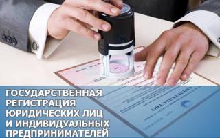 Изменения в регистрации юридических лиц с 2020 года последние новости