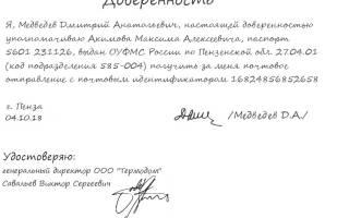 Почта России доверенность на получение посылки