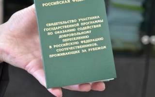 Государственная программа переселения соотечественников в 2020 году