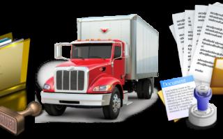 Документы на перевозку груза автомобильным транспортом
