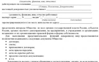 Доверенность на право подписи актов сверки образец