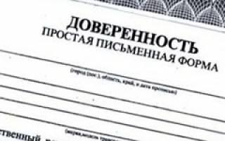 Пример доверенности на право подписи документов