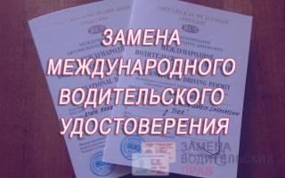 Если заканчивается срок действия водительских прав можно ли получить международные права