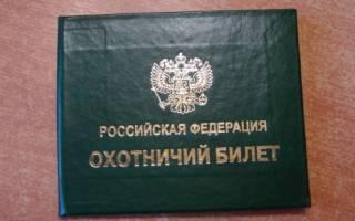 Где можно оформить охотничий билет в челябинске