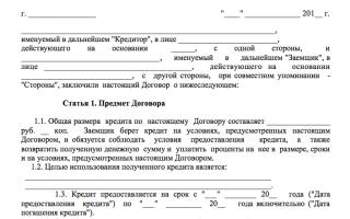 Договор о кредитной линии образец