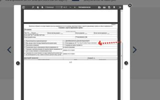 Выписка из кадастрового паспорта земельного участка онлайн