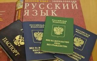 Заявление на вид жительство для граждан белоруссии
