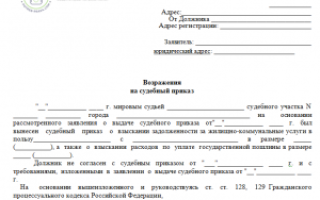 Бланк отмен судебного приказа по коммунальным платежам