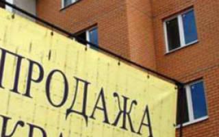 Порядок регистрации договора купли продажи недвижимости