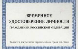 Временное удостоверение личности при замене паспорта на какую фамилию