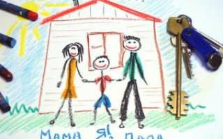 Можно ли прописать ребенка в ипотечную квартиру