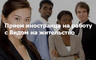 Имеет ли право иностранный гражданин с внж работать в россии