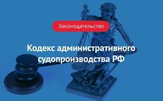 Кодекс административного судопроизводства образец искового заявления