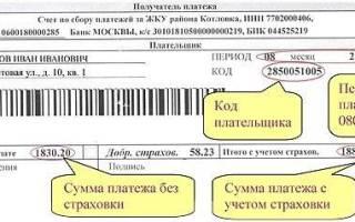 Где узнать код плательщика жкх по адресу