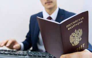 Замена паспорта что для этого нужно
