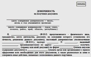 Доверенность на подачу документов на визу образец