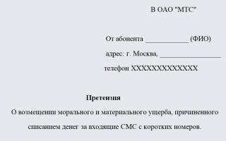 Жалоба на оператора мтс в скольки экземплярах