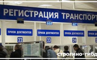 Где находится гаи по снятию с учета автомобиля ул московский тракт
