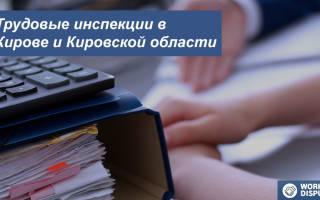 Информация о инспекции по трудовым спорам на сурикова