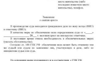 Заявление гражданина в фссп о снятии запрета на регистрационные действия авто образец