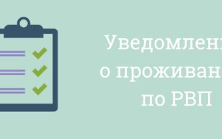Глеб где в красноярске можно взять бланки уведомление на подтверждение рвп
