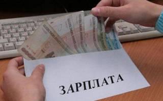 Заявление о черной зарплате образец