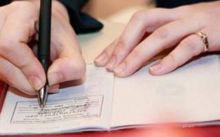Документы на регистрацию проживания