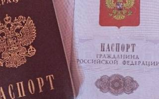 Документы доя смены паспорта