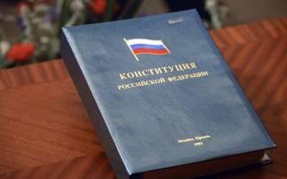 Обращение в конституционный суд РФ пример