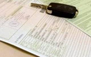Документы для продажи автомобиля с номерами
