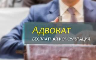 Где найти бесплатного адвоката в москве