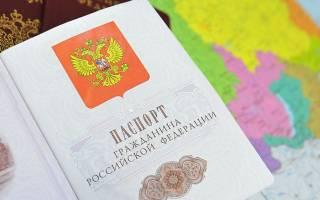Документы на паспорт рф по программе переселения