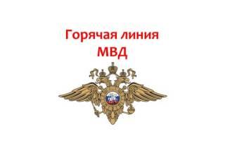 Жалоба на полицию горячая линия московская область