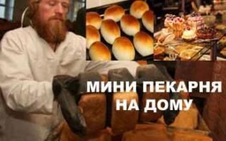 Как открыть мини пекарню на дому