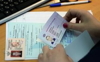 Где в красноярске заменить права по измене имени фамилии