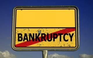 Закон о несостоятельности банкротстве