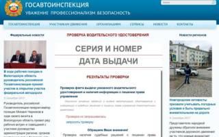 Как можно проверить права по базе в онлайн домашних условиях