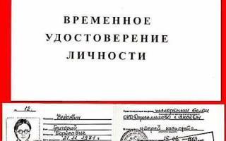 Делают ли в паспортном столе времнное удостоверение личности