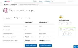 Где делать паспорт загран нового образца прописка московская область