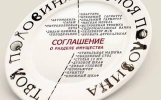 Мировое соглашение при разделе имущества супругов в суде
