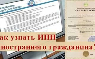 Инн в патенте иностранца