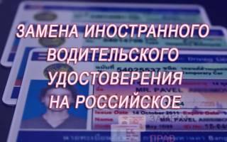 Замена водительских прав белорусам в россии
