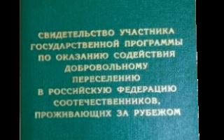 Как на свидетельство переселенца гостпрограммы добавит член своих семи после получение