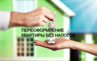 Как дешевле переоформить квартиру на родственника