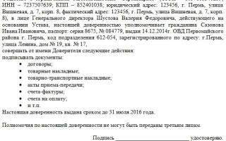 Доверенность на право подписи накладных и счетов-фактур