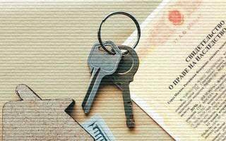 Порядок наследования приватизированной квартиры без завещания 2020 год