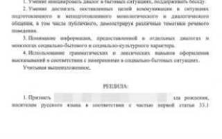 Заявлением для признания носителем русского языка 2020