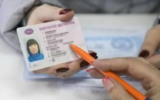 Гибдд северск официальный сайт замена прав по смене фамилии