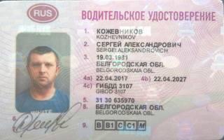 Закон о водительских правах для иностранных граждан с 1 июня 2020 года